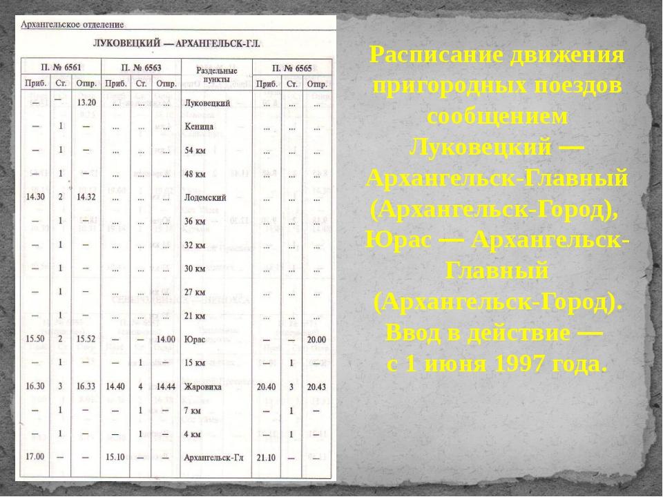 Расписание движения пригородных поездов сообщением Луковецкий — Архангельск-...