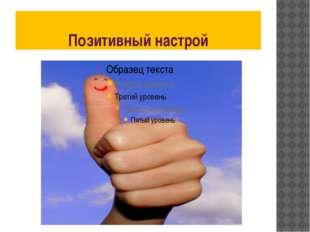 Позитивный настрой