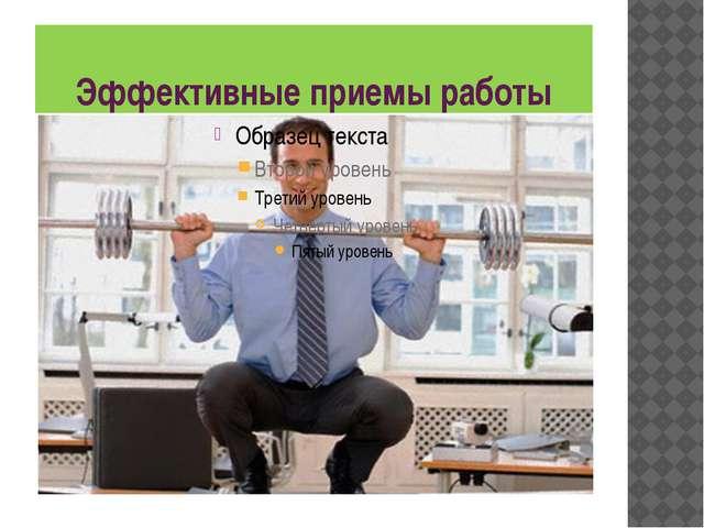 Эффективные приемы работы