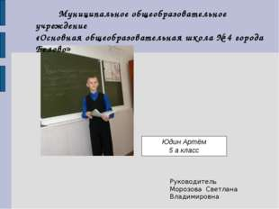 Юдин Артём 5 а класс Муниципальное общеобразовательное учреждение «Основная о
