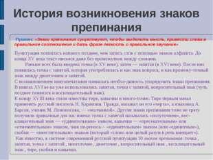 История возникновения знаков препинания Пушкин: «Знаки препинания существуют,