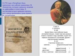 Глава 4 О ЗНАКАХ § 109 Кроме букв, в российском языке употребительных, ставят