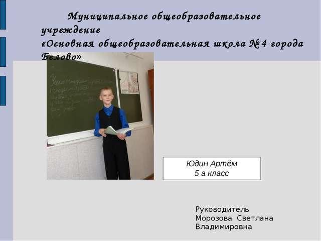Юдин Артём 5 а класс Муниципальное общеобразовательное учреждение «Основная о...