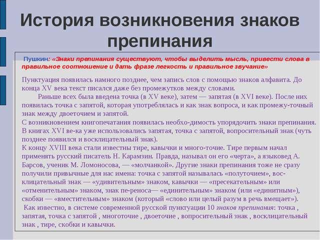 История возникновения знаков препинания Пушкин: «Знаки препинания существуют,...
