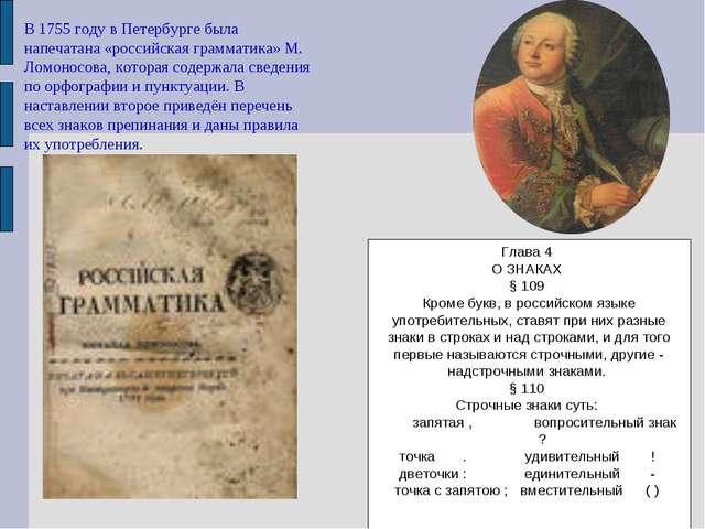 Глава 4 О ЗНАКАХ § 109 Кроме букв, в российском языке употребительных, ставят...