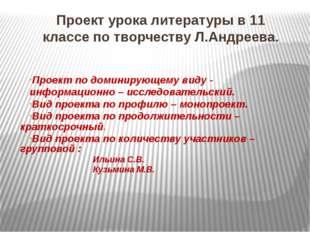 Проект урока литературы в 11 классе по творчеству Л.Андреева. Проект по домин