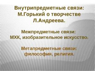 Межпредметные связи: МХК, изобразительное искусство. Метапредметные связи: ф