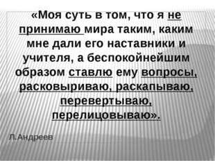 «Моя суть в том, что я не принимаю мира таким, каким мне дали его наставники