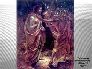Владислав ПРОВОТОРОВ «Поцелуй Иуды»