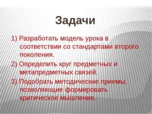 Задачи 1) Разработать модель урока в соответствии со стандартами второго поко