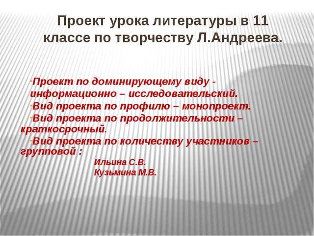 Проект урока литературы в 11 классе по творчеству Л.Андреева. Проект по домин...