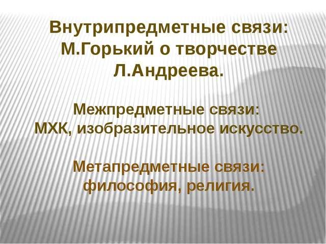 Межпредметные связи: МХК, изобразительное искусство. Метапредметные связи: ф...