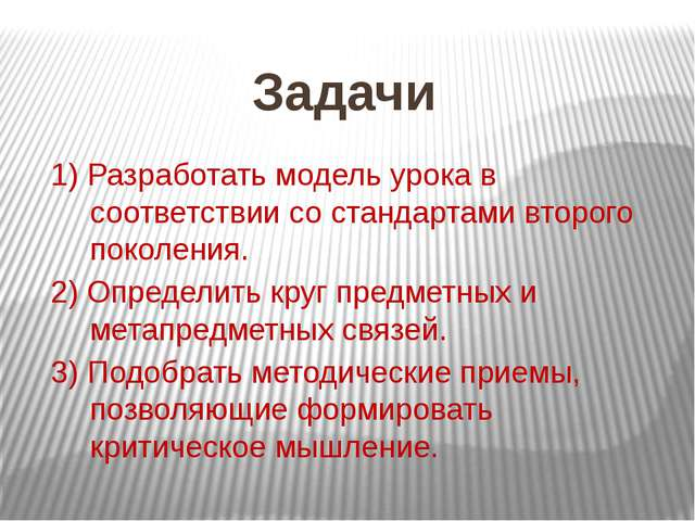 Задачи 1) Разработать модель урока в соответствии со стандартами второго поко...