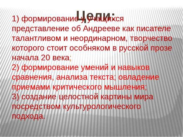 Цели: 1) формирование у учащихся представление об Андрееве как писателе тала...