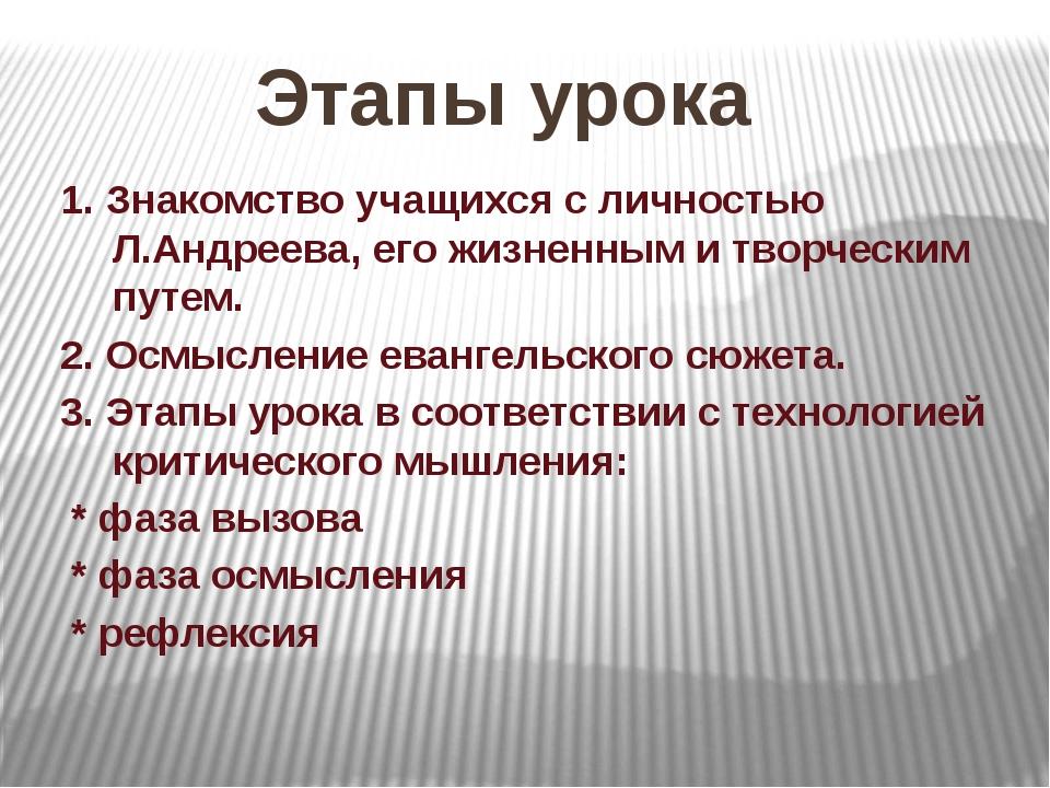 Этапы урока 1. Знакомство учащихся с личностью Л.Андреева, его жизненным и тв...