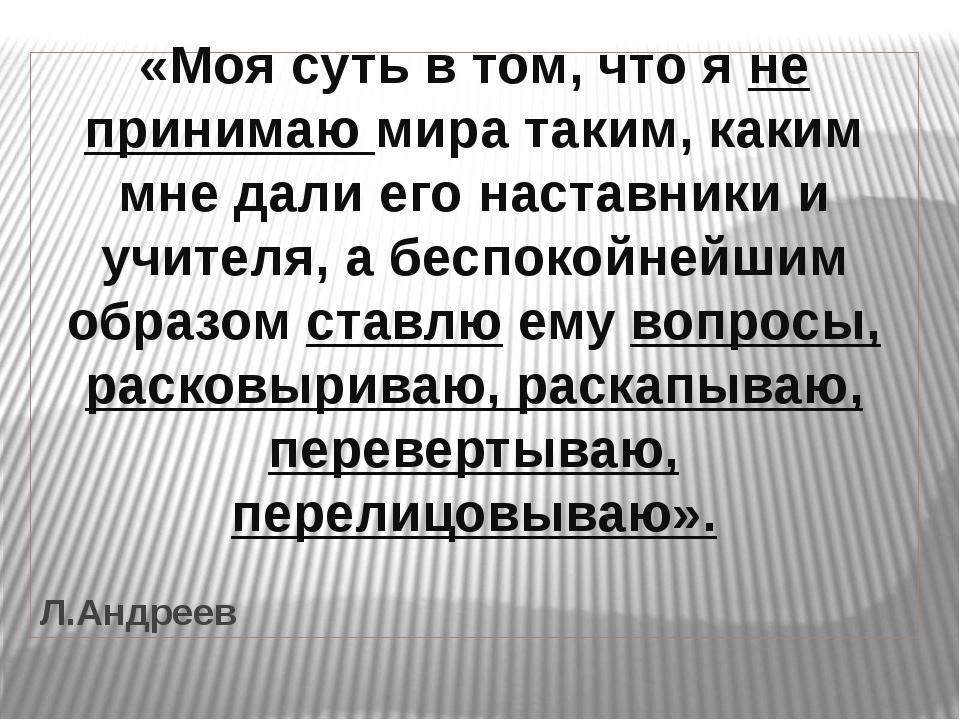 «Моя суть в том, что я не принимаю мира таким, каким мне дали его наставники...