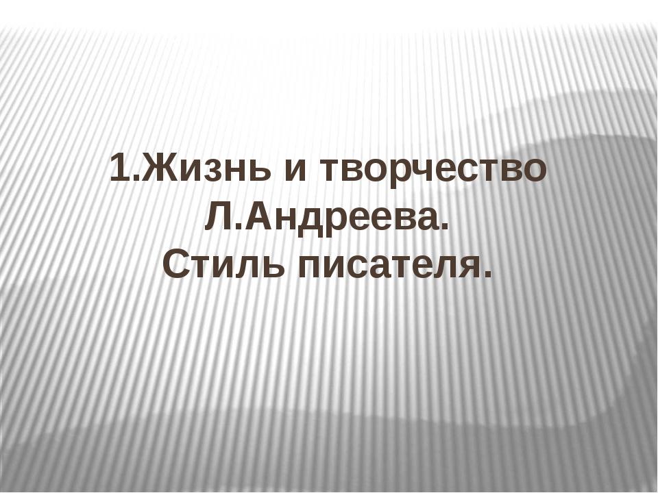 1.Жизнь и творчество Л.Андреева. Стиль писателя.