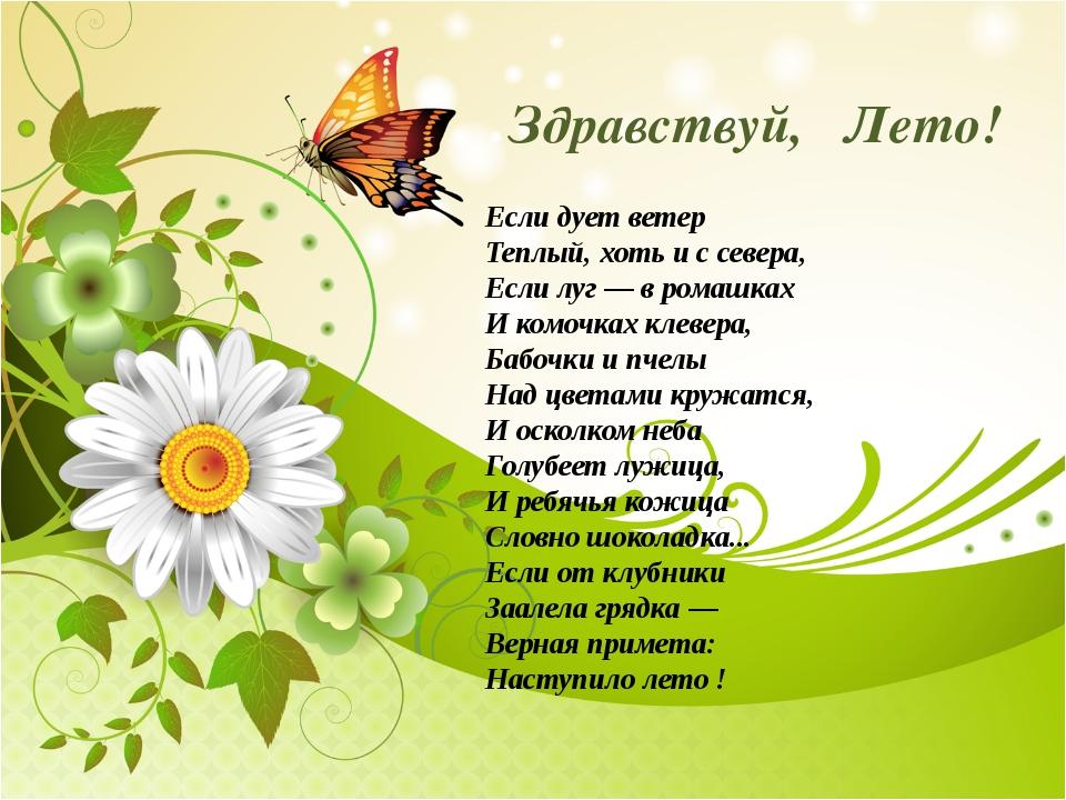 Здравствуй, Лето! Если дует ветер Теплый, хоть и с севера, Если луг — в ром...