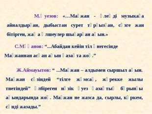 М.Әуезов: «…Мағжан - өлеңді музыкаға айналдырған, дыбыстан сурет тұрғызған,