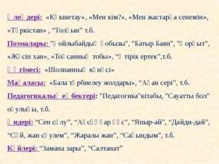 """Өлеңдері: «Көкшетау», «Мен кім?», «Мен жастарға сенемін», «Түркістан» , """"Толқ"""