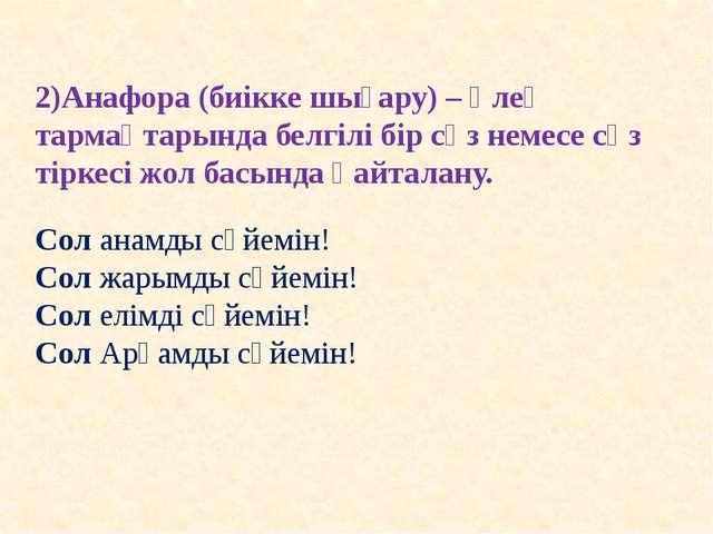 2)Анафора (биікке шығару) – өлең тармақтарында белгілі бір сөз немесе сөз тір...