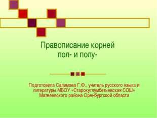 Правописание корней пол- и полу- Подготовила Салимова Г.Ф., учитель русского