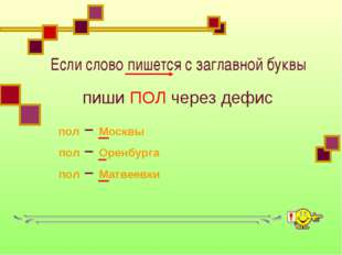 Если слово пишется с заглавной буквы пиши ПОЛ через дефис Москвы Оренбурга Ма