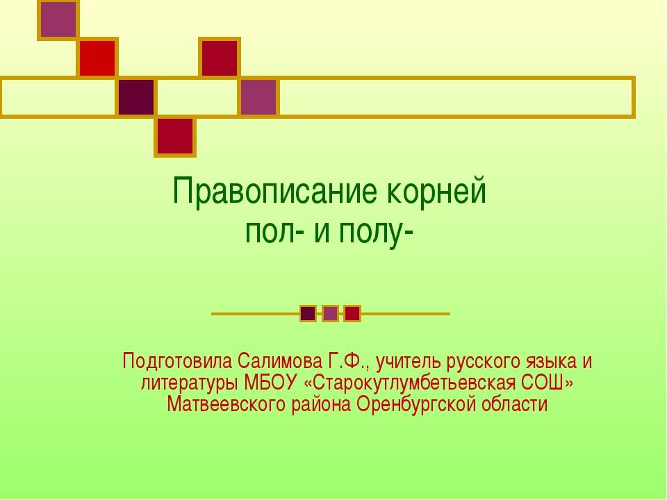 Правописание корней пол- и полу- Подготовила Салимова Г.Ф., учитель русского...