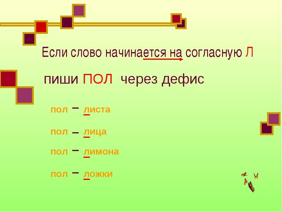 Если слово начинается на согласную Л пиши ПОЛ через дефис листа лица лимона л...
