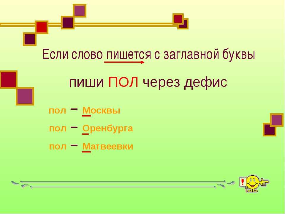 Если слово пишется с заглавной буквы пиши ПОЛ через дефис Москвы Оренбурга Ма...