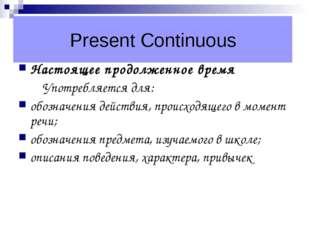 Present Continuous Настоящее продолженное время Употребляется для: обозначени