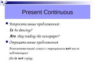 Present Continuous Вопросительные предложения: Is he dancing? Are they readin