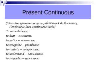 Present Continuous Глаголы, которые не употребляются во временах Continuous (