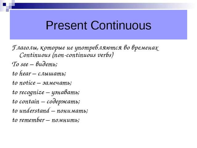 Present Continuous Глаголы, которые не употребляются во временах Continuous (...