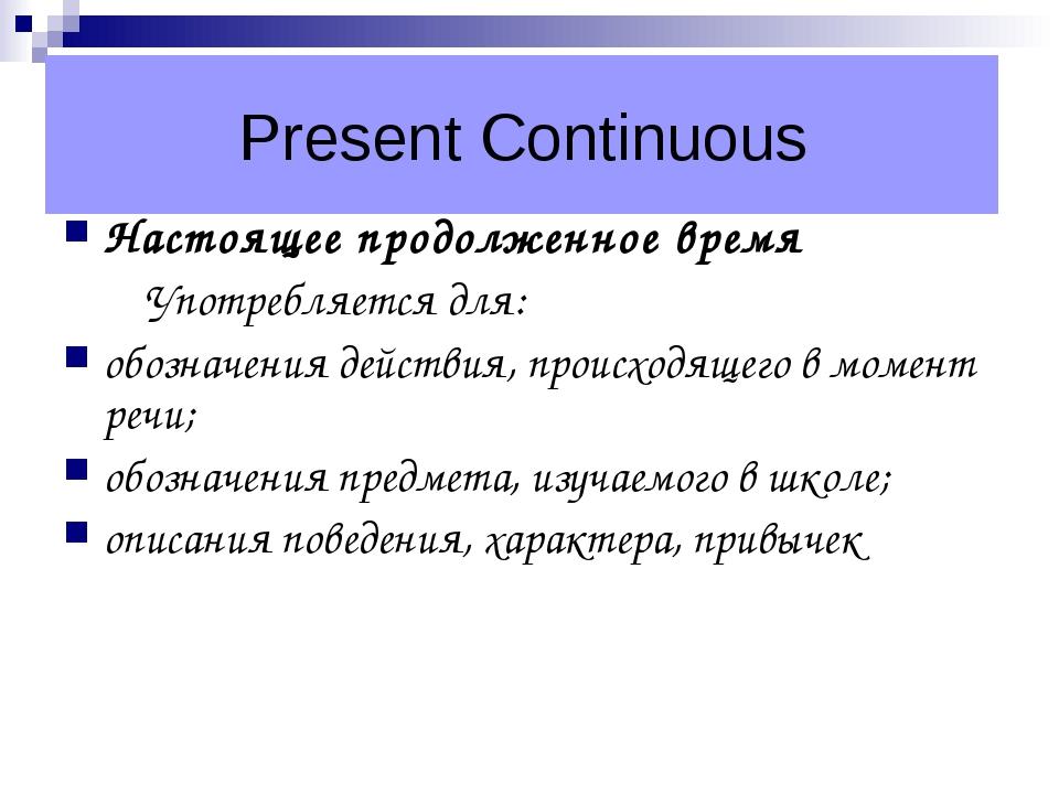 Present Continuous Настоящее продолженное время Употребляется для: обозначени...