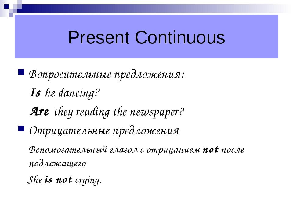Present Continuous Вопросительные предложения: Is he dancing? Are they readin...