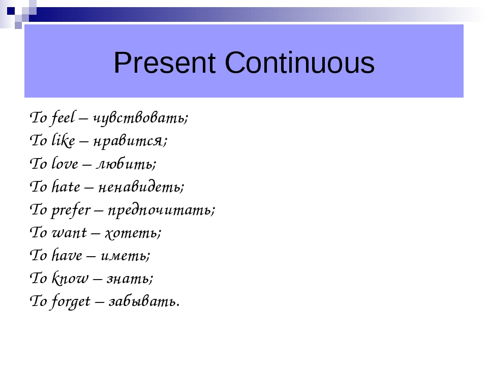 Present Continuous To feel – чувствовать; To like – нравится; To love – любит...
