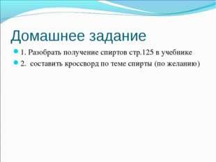 Домашнее задание 1. Разобрать получение спиртов стр.125 в учебнике 2. состави