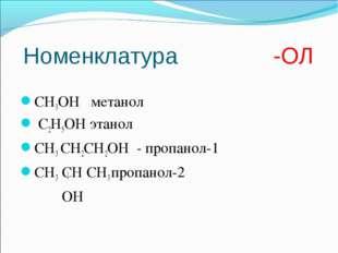 Номенклатура -ОЛ СН3ОН метанол С2Н5ОН этанол СН3 СН2СН2ОН - пропанол-1 СН3 С