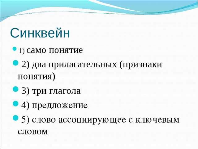 Синквейн 1) само понятие 2) два прилагательных (признаки понятия) 3) три глаг...