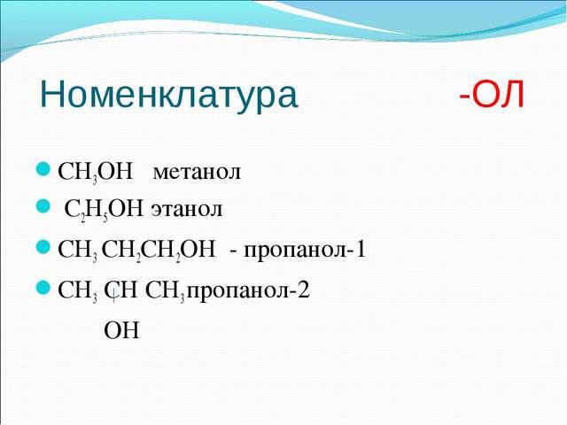 Номенклатура -ОЛ СН3ОН метанол С2Н5ОН этанол СН3 СН2СН2ОН - пропанол-1 СН3 С...