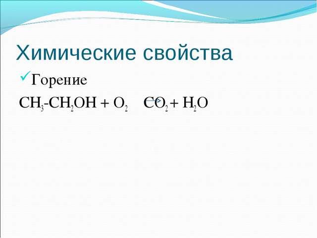 Химические свойства Горение CH3-CH2OH + О2 CO2 + H2O
