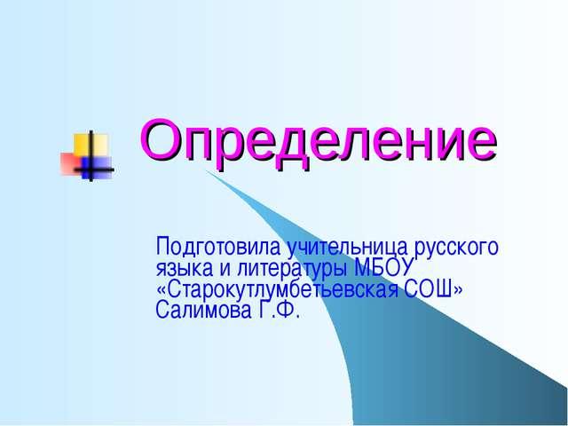 Определение Подготовила учительница русского языка и литературы МБОУ «Староку...