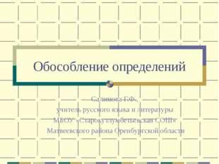 Обособление определений Салимова Г.Ф., учитель русского языка и литературы МБ