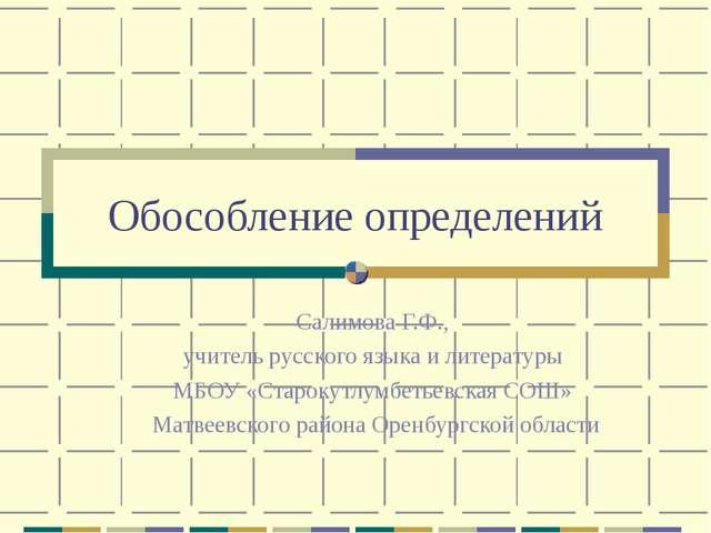 Обособление определений Салимова Г.Ф., учитель русского языка и литературы МБ...
