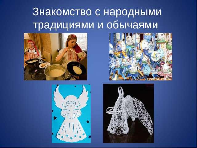 Знакомство с народными традициями и обычаями