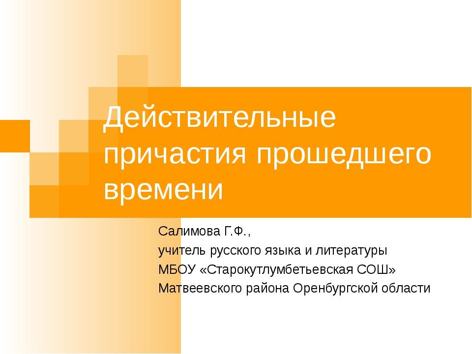 Действительные причастия прошедшего времени Салимова Г.Ф., учитель русского я...