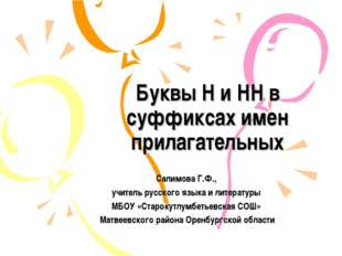 Буквы Н и НН в суффиксах имен прилагательных Салимова Г.Ф., учитель русского