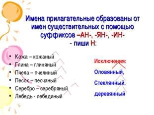 Имена прилагательные образованы от имен существительных с помощью суффиксов –