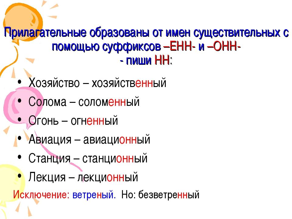 Прилагательные образованы от имен существительных с помощью суффиксов –ЕНН- и...